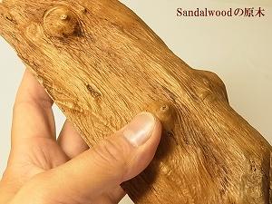Sandalwoodサンダルウッド(ビャ...